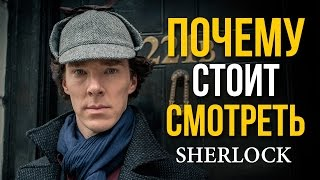 """Почему стоит смотреть """"Шерлока"""" ?..."""
