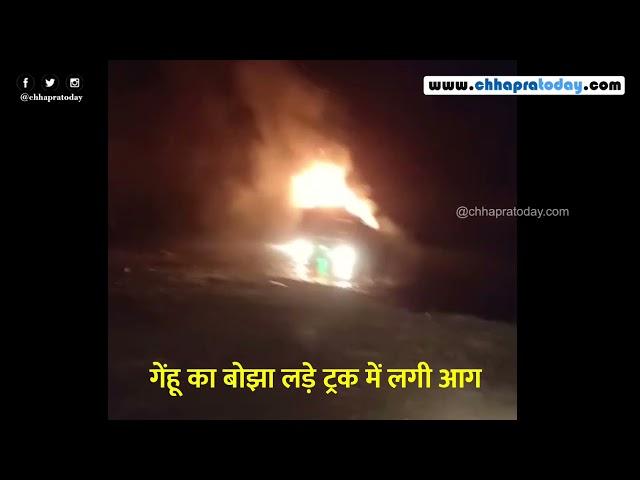 ट्रक बना आग का गोला, ड्राइवर ने सूझ-बुझ से टाला बड़ा हादसा