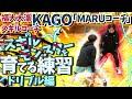 福大大濠のスキルコーチ! KAGO「MARUコーチ」のスキルモンスターを育てる練習!【大事な考え方! キレッキレ! ドリブル編】バスケ自主練