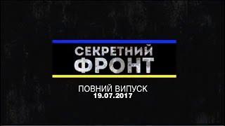 Секретный фронт – Выпуск от 19.07.2017 – КВН, одежда будущего и вампиры