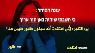 تعليم اللغة العبرية | نكتة التاجر وموظف الضرائب  בדיחה