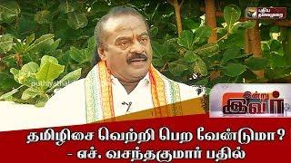 Indru Ivar-Puthiya Thalaimurai tv Show