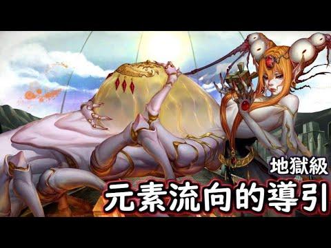 神魔之塔の查爾斯 元素流向的導引【地獄級】秦始皇 2分鐘極速虐殺 - YouTube