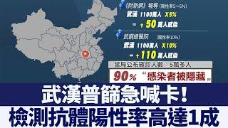 武漢普篩急喊卡!網爆料:抗體陽性率高達1成|新唐人亞太電視|20200522