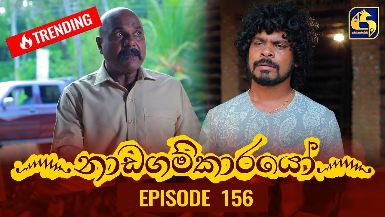 Download Nadagamkarayo Episode 156    ''නාඩගම්කාරයෝ''    25th August 2021