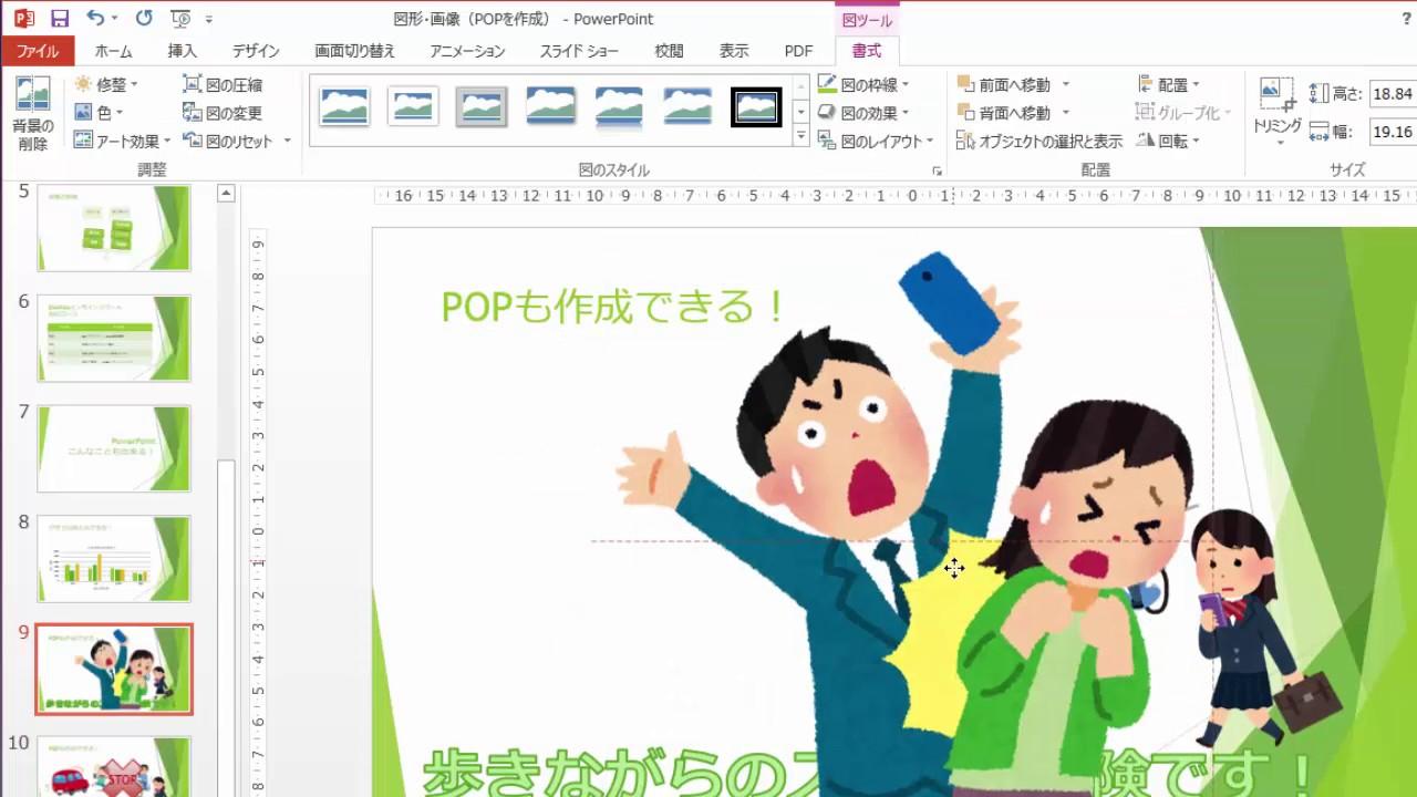 powerpointでイラストを挿入する方法 - youtube