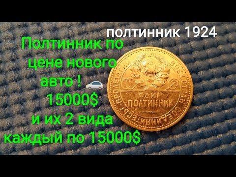 Цена монеты полтинник СССР 1924 50 копеек за 15000$  1921 1922 1925 1926 1927