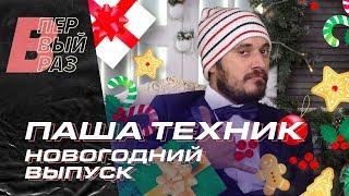 Паша Техник: Итоги года | Лучший трек года и фрешмен 2018 | В ПЕРВЫЙ РАЗ