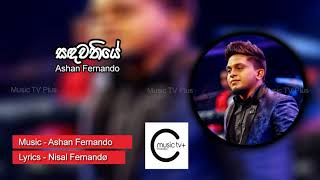 Artist - Ashan Fernando Lyrics - Nisal Fernandø Music & Melody - Ashan Fernando .. #MusicTVPlus .. Subscribe For More MP3 Video's .. FB Page ...