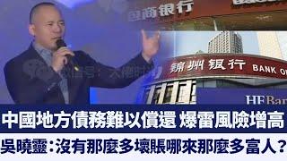 中國地方債務難以償還 爆雷風險增高 吳曉靈:沒有那麼多壞賬哪來那麼多富人?|新唐人亞太電視|20200103
