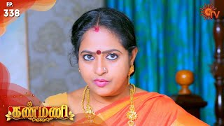 Kanmani - Episode 336 | 29th November 19 | Sun TV Serial | Tamil Serial