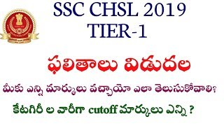 SSC CHSL 2019 TIER 1 RESULTS OUT  || HOW TO CHECK SSC CHSL 2018 TIER 1 RESULT IN TELUGU