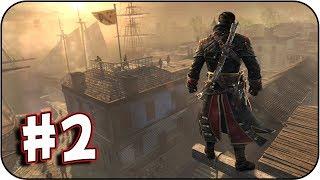 Assassin's Creed - Rogue [Прохождение #2] - Встреча со шпионом