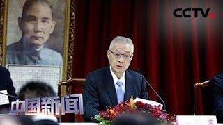 [中国新闻] 国民党周日全代会 正式提名韩国瑜为2020参选人 | CCTV中文国际