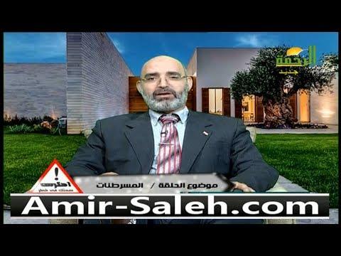 المسرطنات ( مسببات السرطان الشائعة ) | الدكتور أمير صالح | احترس صحتك في خطر