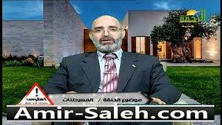 المسرطنات ( مسببات السرطان الشائعة )   الدكتور أمير صالح   احترس صحتك في خطر