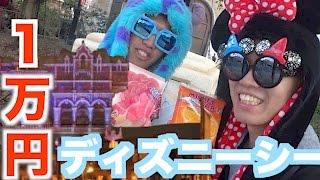 【ディズニー】ディズニーシーで1万円使い切るまで帰れま10!!!