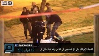 مصر العربية | الشرطة الإسرائيلية تعلن قتل فلسطينيين في القدس بزعم تنفيذ إطلاق نار