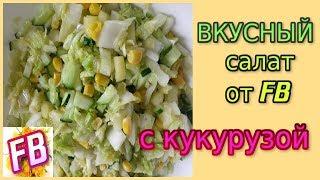 Вкусный салат с кукурузой от FB