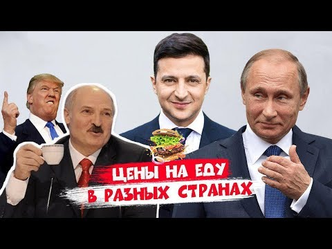 """СРАВНЕНИЕ : Цены на продукты в США, Украине, России, Беларуси """"результат удивил""""."""