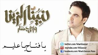 Wael Jassar - Fata7 Ya 3alem  /  ???? ???? - ???? ?? ?????