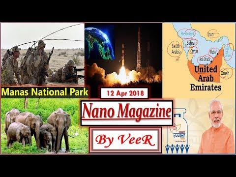 13 April 2018 - PIB, Yojana, AIR News- Nano Mag- Ujwala Yojana, Manas National Park -Current Affairs