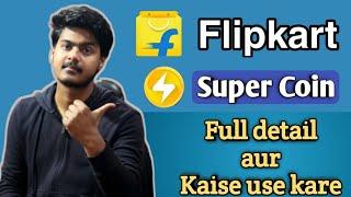Flipkart super coin kya hai | Flipkart super coin use in hindi | flipkart super coin full detail