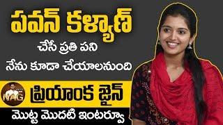 పవన్ కళ్యాణ్ గురించి ప్రియాంక జైన్ | Mounaragam Serial Heroine Ammulu Real Life Story  #PriyankaJain