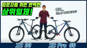입문용 MTB 추천! 첼로 XC 30 vs XC Pro 50 비교!