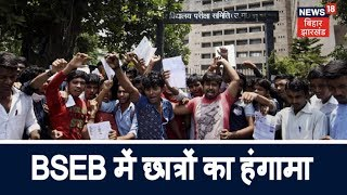 BIG BREAKING: Patna - BSEB में छात्रों का हंगामा