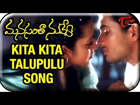 Manasantha Nuvve Movie Songs Kita Kita Talupulu Song Uday Kiran Reema Sen Youtube