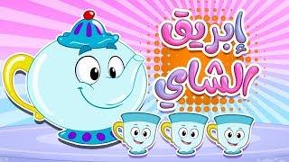 ابريق الشاي | قناة مرح - marah tv