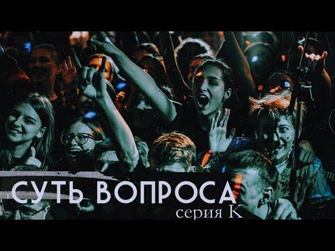 СУТЬ ВОПРОСА. Серия К // спецвыпуск, посвященный концертам-спойлерам новых песен