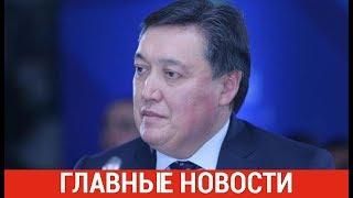 Новости Казахстана. Выпуск от 25.02.19