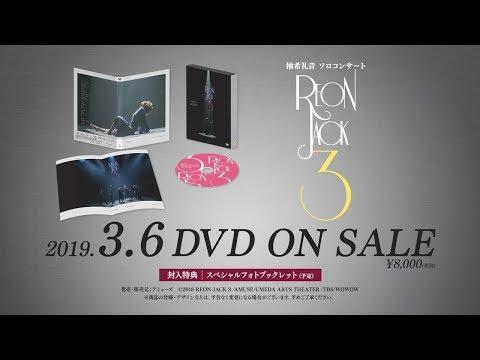 REON JACK 3 DVD