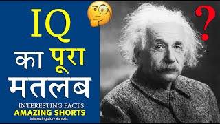 Фото IQ का क्या मतलब हैं ? 😲 Amazing Facts #shorts