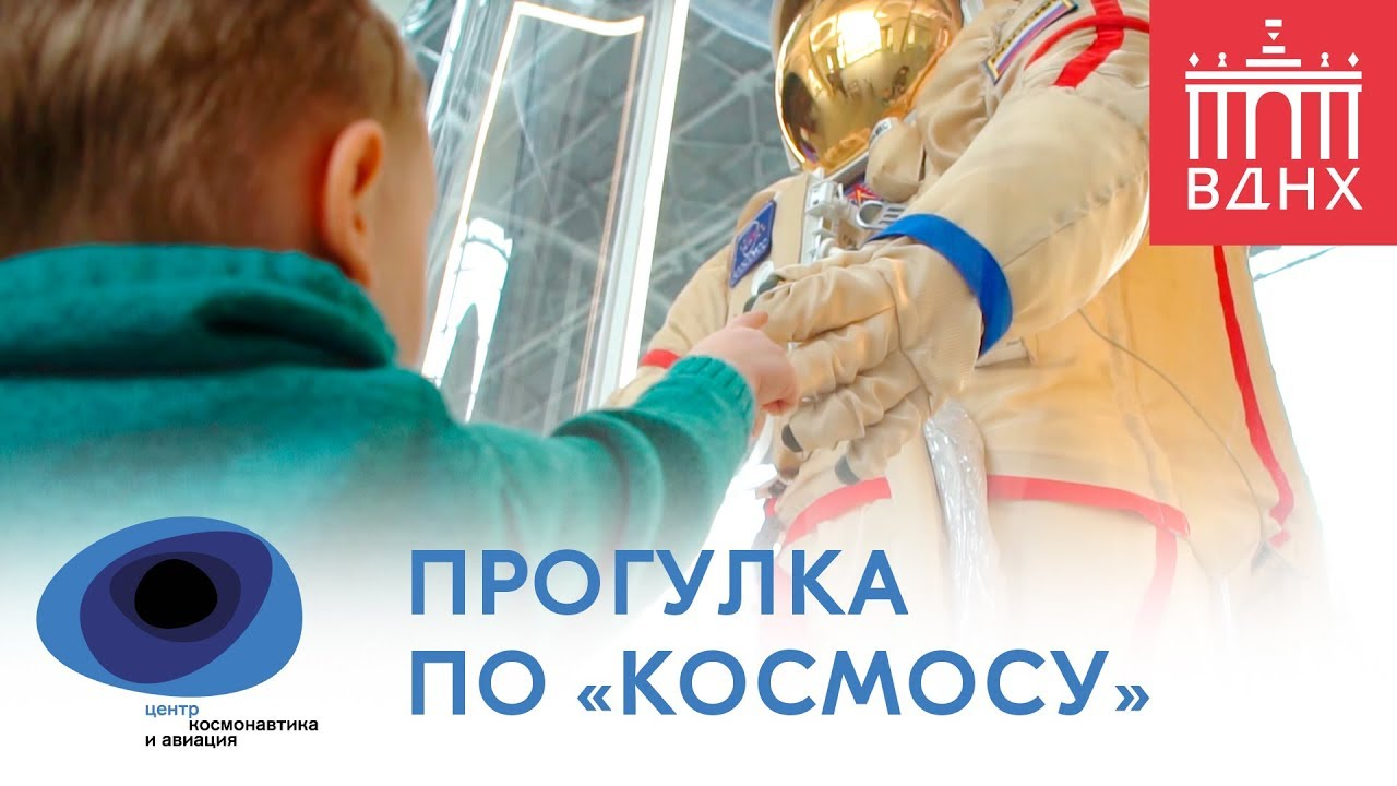 Прогулка по Центру «Авиация и космонавтика» - YouTube