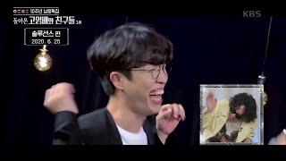 이번엔 제작인 Pick!, MC 영배의 개인기 스페셜~ [올댓뮤직/All that Music] 2020091…