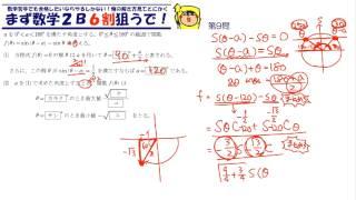 センター三角実況2限目(6~10)【2倍速】※復習&上級者向け※