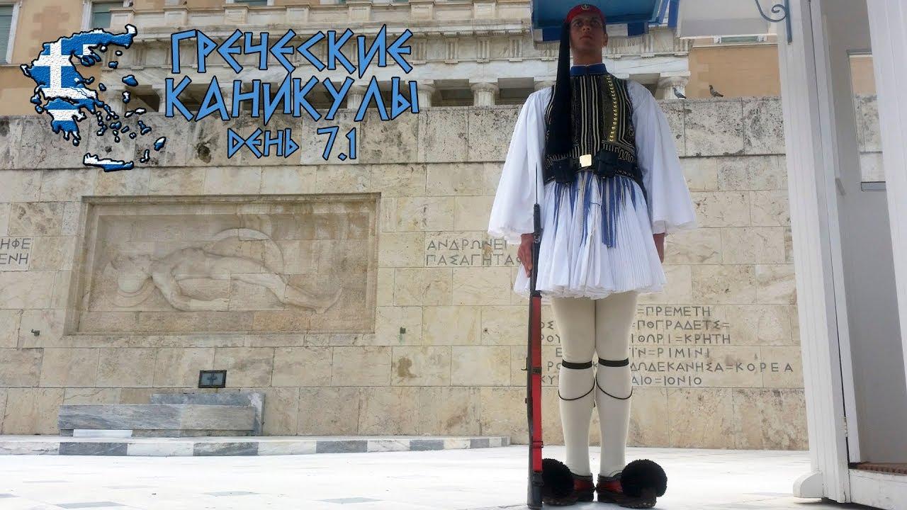 Один день в Афинах ч.1 Акрополь и смена почетного караула эвзонов