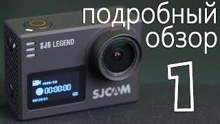 SJCAM SJ6 Legend. Подробный обзор [Rus+Eng subtitles]