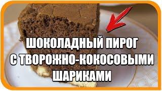 Шоколадный пирог с творожно-кокосовыми шариками, рецепт по Дюкану, чередование. Без вреда для фигуры