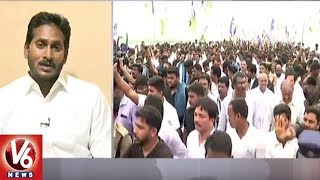 YS Jagan Praja Sankalpa Yatra Completes 200 Days, Thanks AP People For Support | V6 News