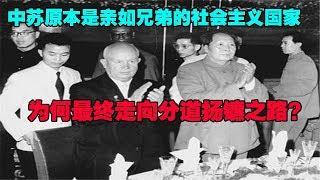 中苏原本是亲如兄弟的社会主义国家,为何最终走向分道扬镳之路? thumbnail