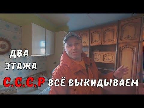 В СССР делали дома  с Двухэтажными квартирами для обычных людей.Осмотр квартиры перед ремонтом.