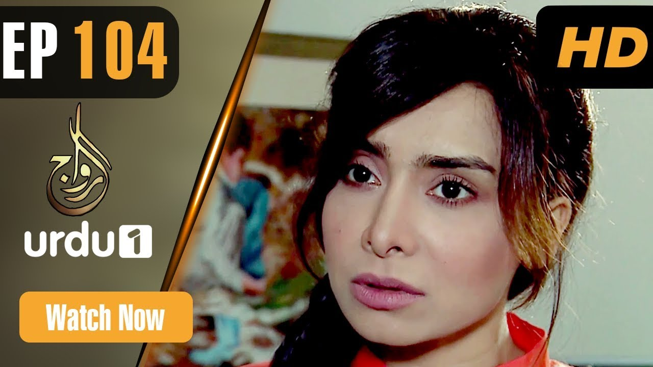 Riwaaj - Episode 104 Urdu 1