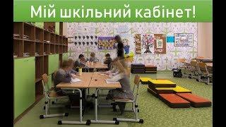 Мій шкільний кабінет!