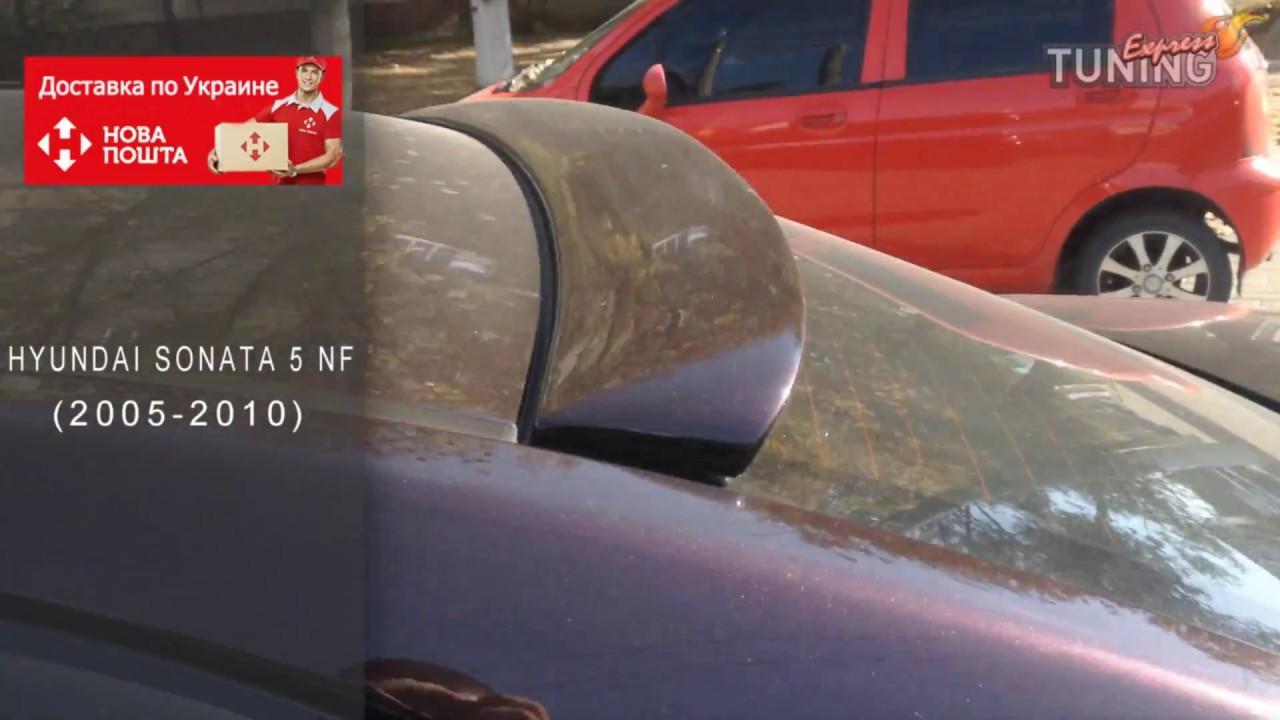 Спойлер на стекло Хендай Соната 5 НФ. Спойлер на заднее стекло Hyundai Sonata 5 NF. AOM Tuning.