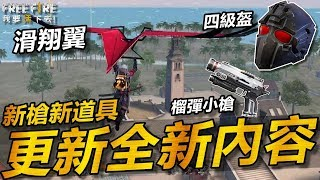 【Free Fire】我要活下去 新內容完整資訊-新角色 喬瑟夫/新槍-等離子槍/榴彈發射器/手銃/滑翔翼