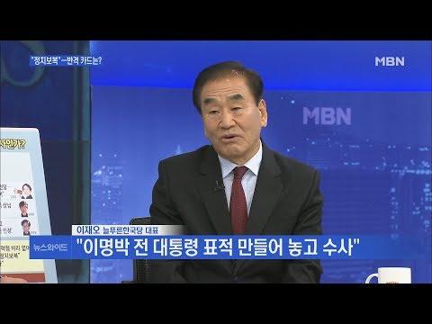 """[송지헌의 뉴스와이드] 'MB 측근' 이재오의 시선 """"정치보복""""…왜?"""